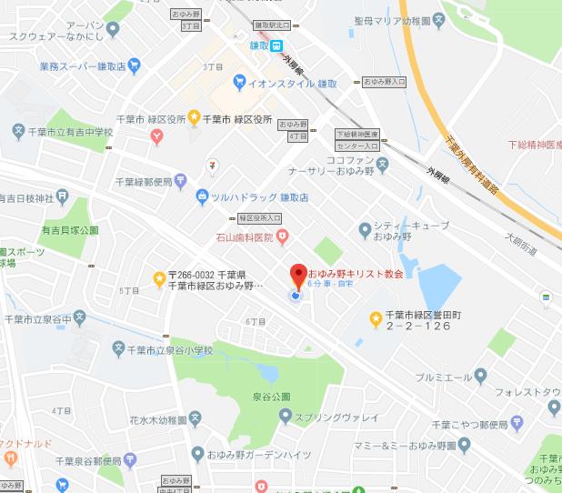 おゆみ野チャペル地図