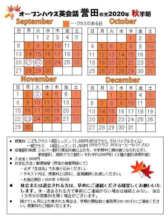 誉田教室日程