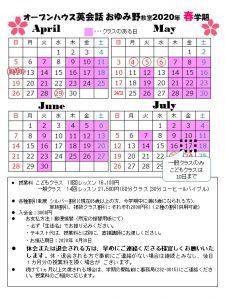 スライド2020-4-7おゆみ野スケジュール